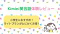 Kimini英会話の体験レビュー!小学生におすすめ!
